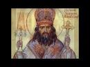 Акафист Святителю Иоанну Чудотворцу Шанхайскому и Сан Францисскому Максимовичу