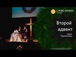 Свидетельство церкви Слово жизни Самара | второй адвент