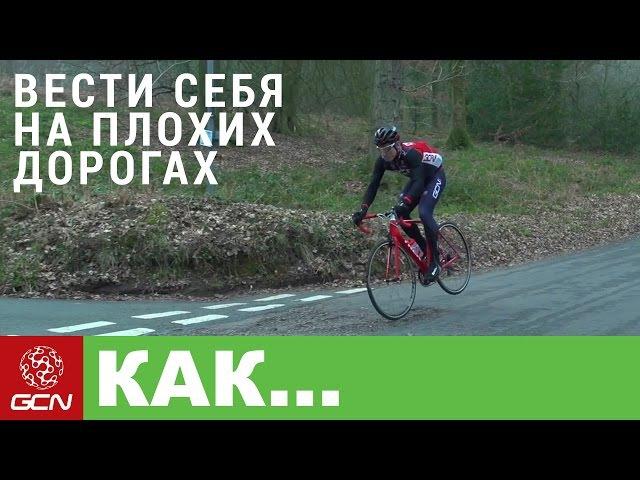 GCN по-русски. Как быть с плохими дорогами и выбоинами | Вело советы от GCN