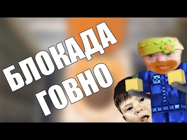 БЛОКАДА 3D - ГОВНЕЦО