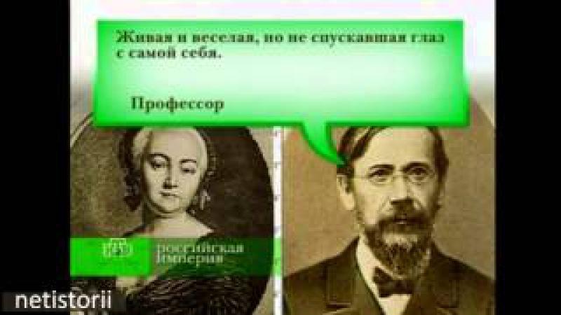 Парфёнов Российская Империя Серия 3 Анна Иоановна и Елизавета Петровна