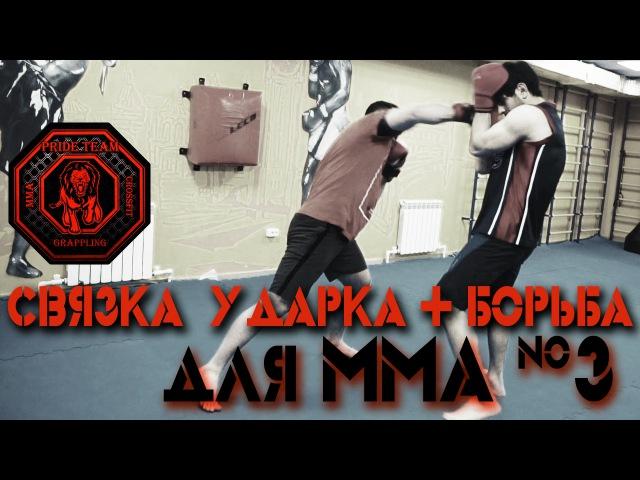 Связка Борьба Ударка для ММА. №3 [Pride Team] cdzprf ,jhm,f elfhrf lkz vvf. №3 [pride team]