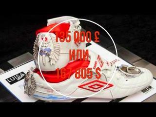 ⚽ ТОП 5 САМЫХ ДОРОГИХ БУТС. БУТСЫ ЗА 168 000$ ⚽ TOP 5 MOST EXPENSIVE FOOTBALL BOOTS. $ 168,000 PRICE
