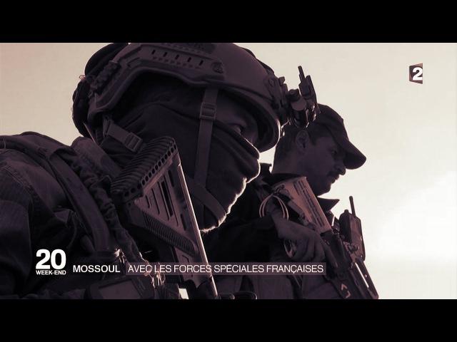 Reportage au coeur de l'action des Forces Spéciales françaises en Irak