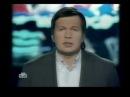 К барьеру Алексей Леонов vs. Альберт Макашов 2005
