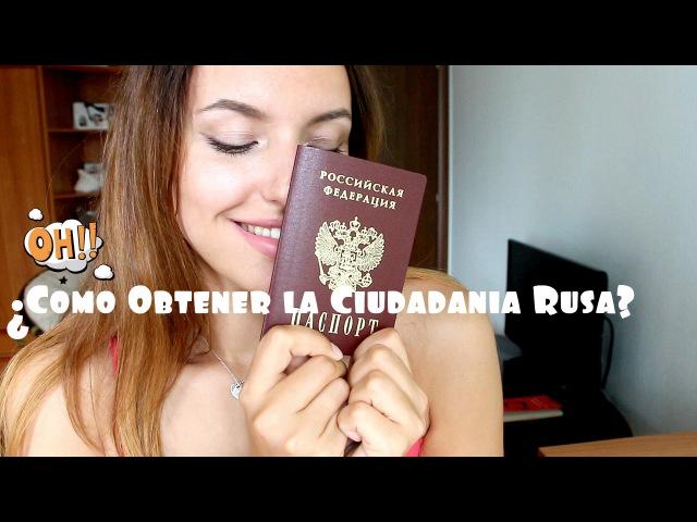 ¿Cómo Obtener la Ciudadanía Rusa?/Recibir pasaporte ruso