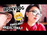 IronVlog Новый пирсинг!  Индастриал  Мое ДР  Побалтушки с Герой