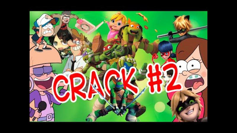 TMNT/Disney/Miraculous Ladybug ~CRACK2 ~Приколы2~