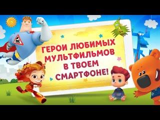 Скачай и играй! Детские игры с героями любимых мультфильмов! - «Интерактивный Му ...