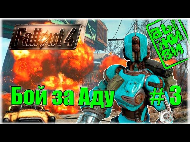 3.Бой за Аду, зачистка Корвеги в режиме Выживание, пупс Ремонт [Fallout 4] Astek Games