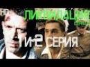 Ликвидация 1 и 2 серия full HD боевик криминал 2007