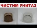 Как очистить УНИТАЗ от УЖАСНОГО известкового налета и мочевого камня Часть 2