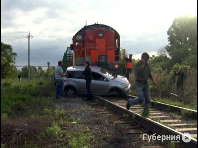 Поезд протаранил машину хабаровской автолюбительницы.MestoproTV