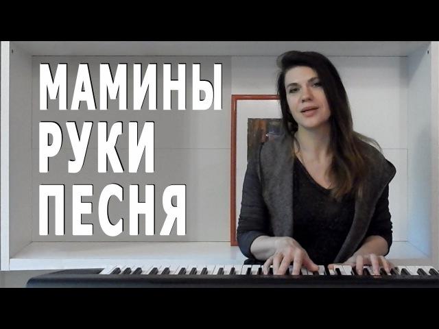 Мамины руки - Дина Мигдал   Поёт автор
