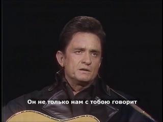 Johnny Cash — Man in Black (Человек в чёрном)