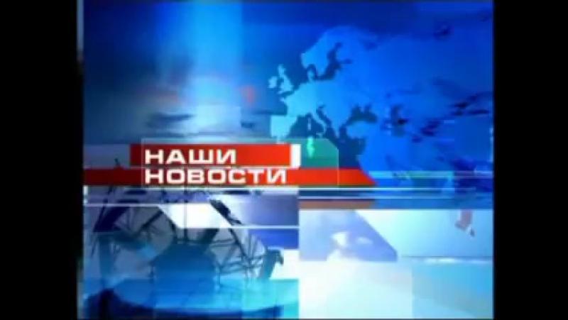Заставка и начало программы Наши новости (ОНТ [Беларусь], 2005-2007)
