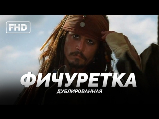 DUB | Фичуретка №2: «Пираты Карибского моря׃ Мертвецы не рассказывают сказки» 2017
