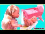 Барби мама Дочка Еви и малыш Малыш обкакался Видео с куклами для девочек на русском