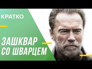 Шварценеггер в фильме о Калоеве. Что не так?