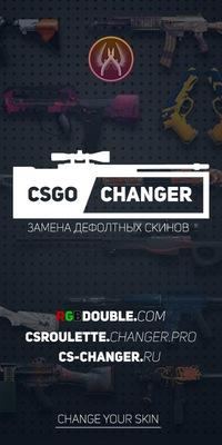 инструкция Cs Go Changer - фото 4
