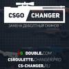 CS:GO Changer | Меняем скины оружия в ММ