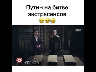 Путин на битве экстрасенсов