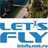 Let's fly. Прыжки с веревкой в Москве