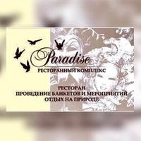 парадиз белгород официальный сайт фото