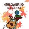 Подслушано школа №1 (Серпухов)