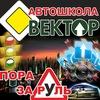 """Автошкола """"Вектор"""" г.Ворсма"""