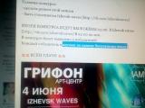 ИТОГИ КОНКУРСА РЕПОСТОВ НА ВЕЧЕР ЭКСПЕРИМЕНТАЛЬНОЙ МУЗЫКИ И ТАНЦА IZHEVSK WAVES 04.06 !!!