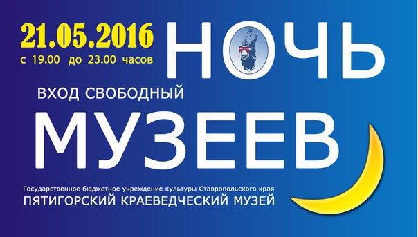 Ночь Музеев в Пятигорске