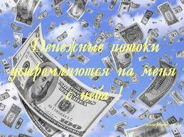 Добрый день, желаю вам денежного дождя!!!!!