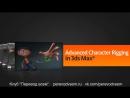 Продвинутый риг персонажей в 3DS Max