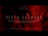 Черты Насилия. Спецпроект Сергея Строителева и «Таких дел»