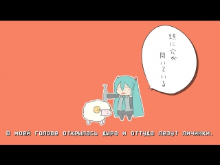 Hatsune Miku - Motivation is Dead (rus sub)