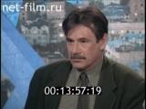 Час пик (28.04.1997) Павел Чухрай