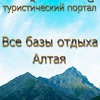 ТОП АЛТАЙ - Туристический портал