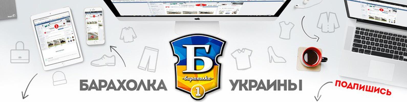 f3fa4ab4739f Корець | Рівне |Барахолка UA | Доска объявлений | ВКонтакте