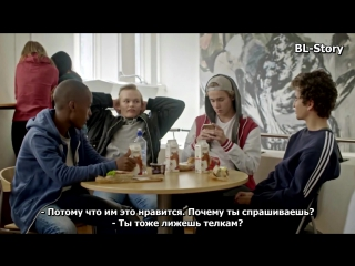 Стыд/Skam - 3 сезон 1 серия (русские субтитры)