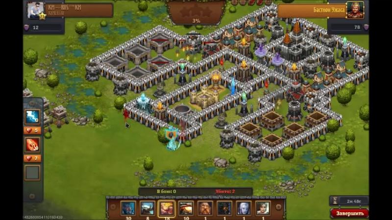 Бастион Ужаса. Замок 14 уровня. 3 метеор 2 молнии. войска: 30-призраков, 8-слонов, 20-ифритов, 10-драконов..... Без Героев.