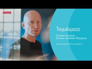 Tequilajazzz онлайн трансляция акустического концерта и интервью Евгения Федорова из Эрарты. Задавайте вопросы в коммментариях
