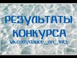 Результаты конкурса на сигну от Юли Николаевой (Танцы l ОПРОСЫ)