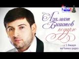 Азамат Биштов скоро на Кавказ радио с новой песней Подарю(Эксклюзив)