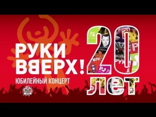 Юбилейный концерт группы Руки Вверх!