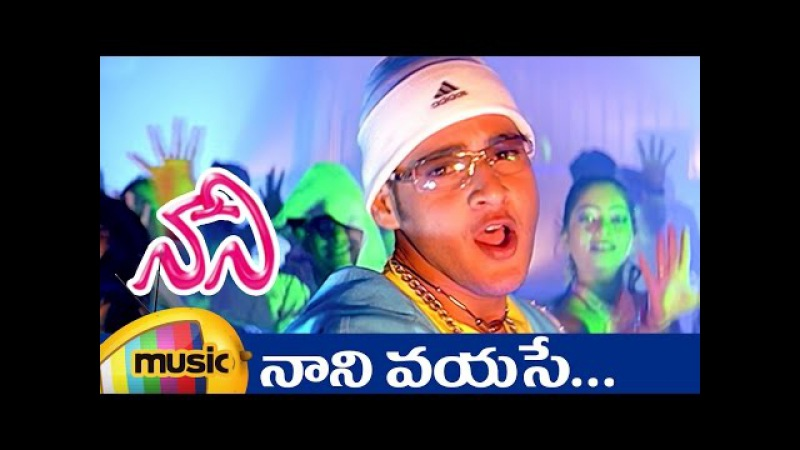 Naani Movie Video Songs | Naani Vayase Full Video Song | Mahesh Babu | AR Rahman | Mango Music