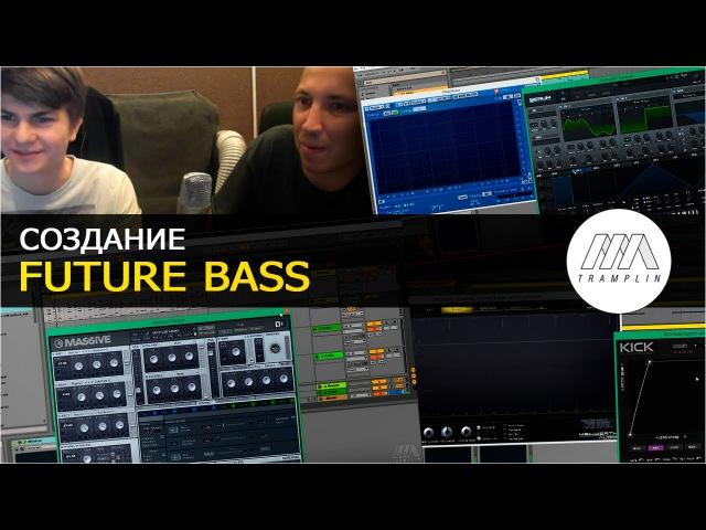 Создание Future Bass трека в Ableton