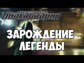 Need For Speed: Underground - Зарождение легенды