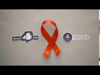 ВИЧ-инфекция - история борьбы за право на жизнь