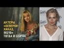 Актёры «Беверли Хиллз 90210» 25 лет спустя